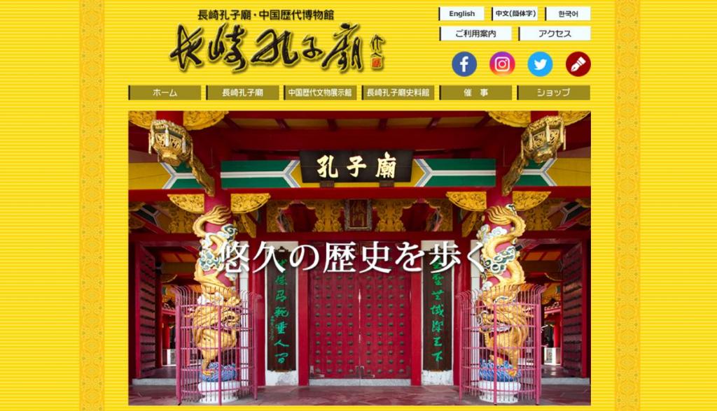長崎孔子廟 公式サイト
