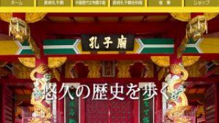 長崎孔子廟の公式サイト