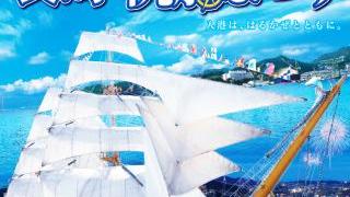 『2019長崎帆船まつり』始まる♪