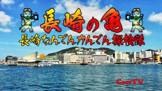 『長崎の亀』ブログ、制作中!