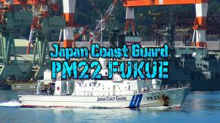巡視船ふくえ、長崎水辺の森公園に着岸