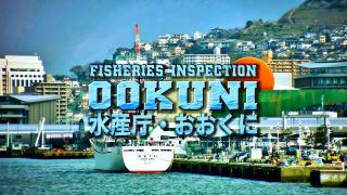 漁業取締船おおくに 長崎出港風景