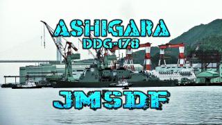 護衛艦あしがら 長崎出港風景