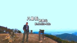 長崎市の最高峰『八郎岳』に初挑戦!