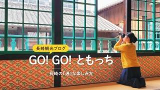 新装『Go!Go!ともっち』
