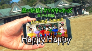 クワガタ☆キッズ「Happy Happy」